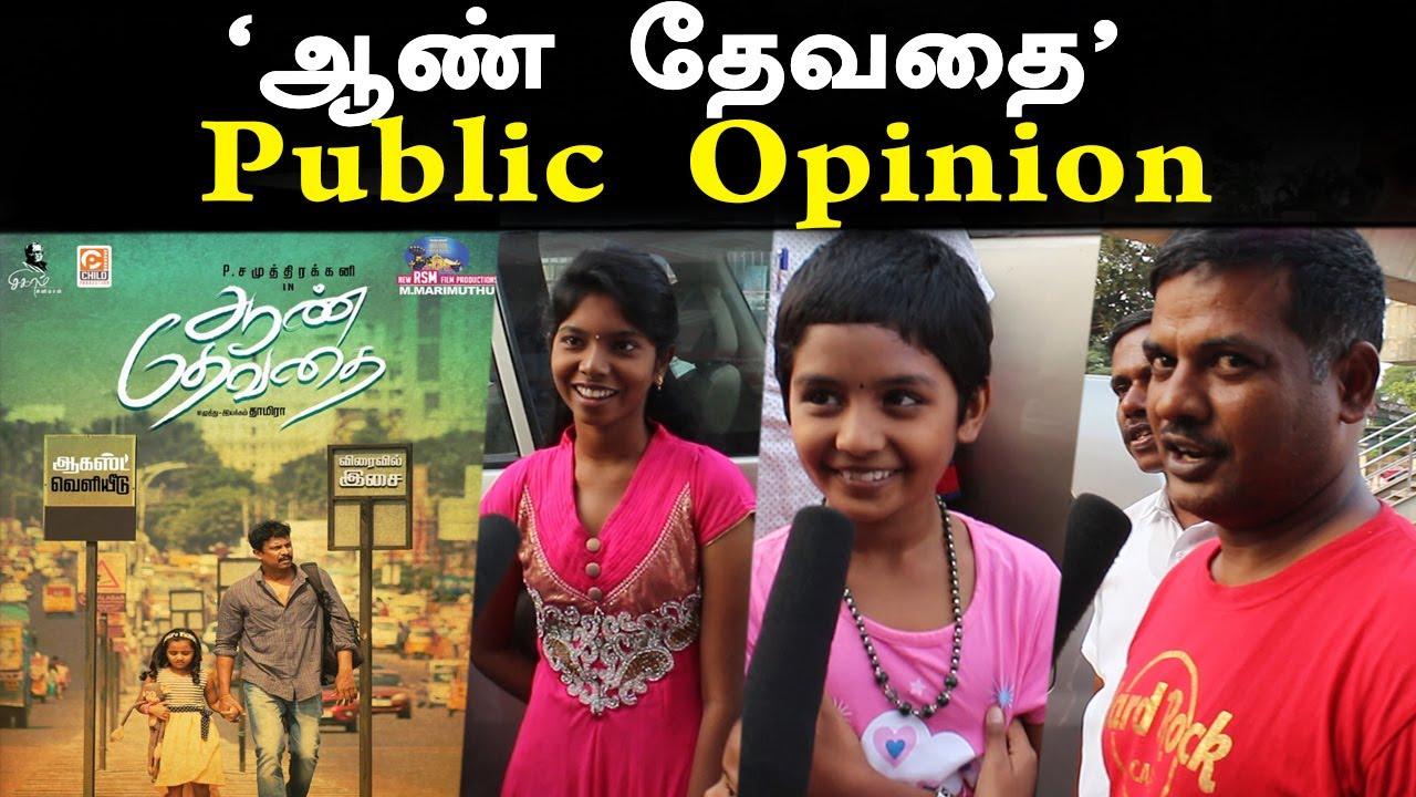 சமுத்திரக்கனி ஆன் தேவதை மக்கள் கருத்து | Aan Devathai Public Opinion