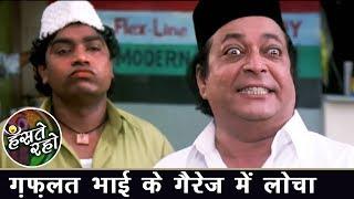 ग़फ़लत भाई के गैरेज में दिनेश हिंगू - Johnny Lever - Dinesh Hingoo - Akshaye Khanna - Hindi Comedy