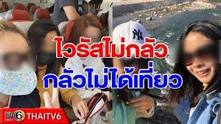 ข่าวสังคม : แก๊งสาวไปเที่ยวญี่ปุ่น อีกทริปทัวร์เกาหลี บริษัทอนุญาตหยุด แต่ดันโพสต์นัดเที่ยวในไทยต่อ