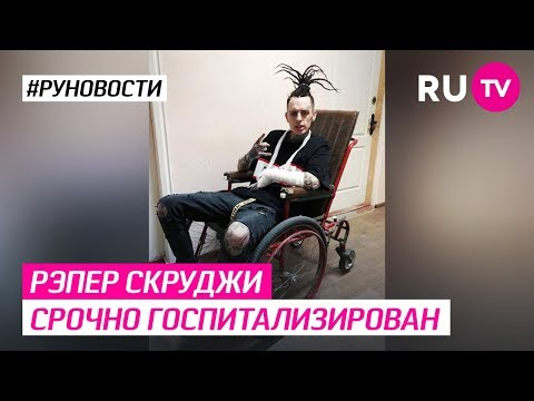 Рэпер Скруджи срочно госпитализирован