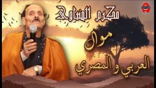 مازيكا Makram Elmeneawy - El3arby We Elmasry 1/مكرم المنياوي - قصة العربي و المصري -1 تسجيلات استوديو تحميل MP3