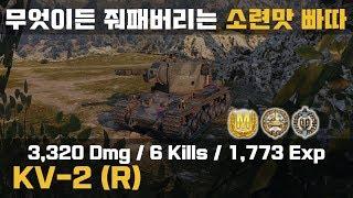 [월드오브탱크] 인류 제국의 KV-2(R) 전차는 8티어도 날려버립니다