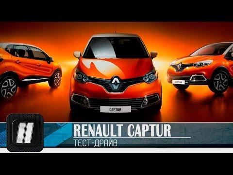 Renault  Captur Паркетник класса J - тест-драйв 4