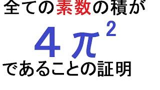 全ての素数の積が4π^2である事の証明1リーマン・ゼータ関数の導入