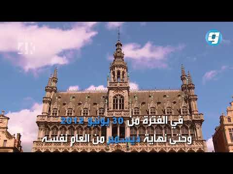 فيديو بوابة الوسط | 300 مليون يورو من أرصدة ليبيا في بلجيكا مجهولة المصير