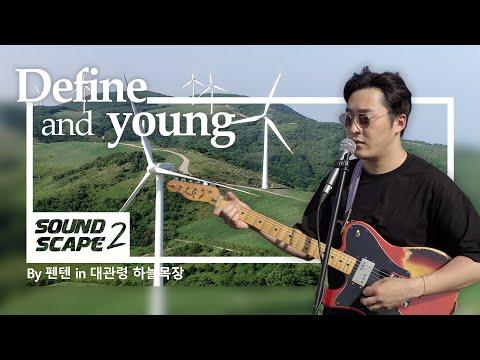 [사운드스케이프2 4K vol.1] 펜텐(Penten) - Define and Young @대관령