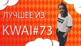 Лучшее из Kwai #73 | После этого видео в Fortnite добавили танцы