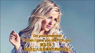 洋楽 和訳 Ellie Goulding - Do You Remember