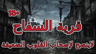 فيلم هوليود - قرية السفاح ( لاينصح لإصحاب القلوب الضعيفة )
