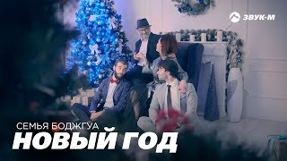 Семья Боджгуа - Новый Год | Премьера клипа 2018