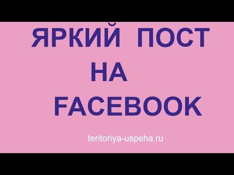 Яркий пост в Facebook НОВИНКА  Facebook