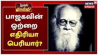 முதல் கேள்வி : பாஜகவின் ஒற்றை எதிரியா பெரியார்?   Periyar Vs Bjp
