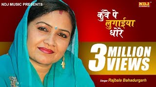 2016 New Haryanvi Ragni ! कुवे पे लुगाईया धोरे। Rajbala Ki Hit Ragni | NDJ Music