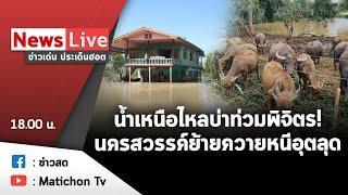 Live : ข่าวเด่น ประเด็นฮอต วันที่  15  กันยายน 2564