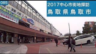 2017中心市街地探訪085・・鳥取県鳥取市