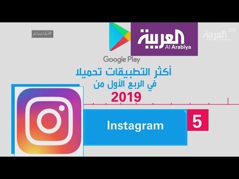 العرب اليوم - شاهد: تعرف على أكثر التطبيقات تحميلاً في الربع الأول من 2019