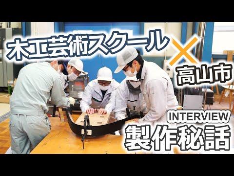 岐阜県立木工芸術スクール