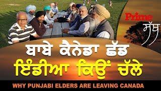 Prime Sath (9)    Why Punjabi Elders are Leaving Canada