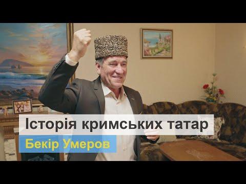 Історія кримських татар. Бекір Умеров