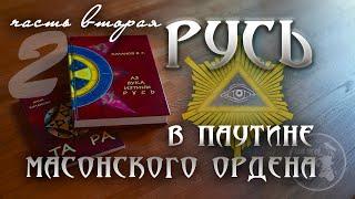 РУСЬ в паутине масонского ордена / АзБука из тины / часть вторая