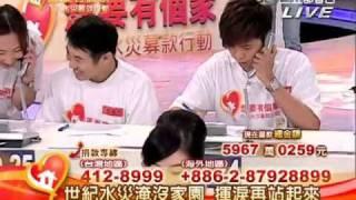 20090814 想要有個家 八八水災募款行動 -  羅志祥&楊丞琳 (集锦部分)