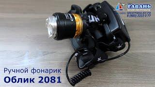 Фонарь ОБЛИК 2081