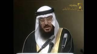كلمة فضيلة الشيخ محمد شقرة نائباً عن الإمام الألباني عند تسلمه جائزة الملك فيصل للدراسات الإسلامية