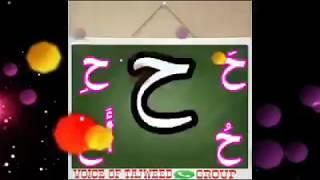 arabic alphabet pronunciation malayalam - मुफ्त