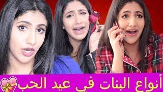 أنواع البنات في الحب !! | Types Of Girls On Valentine 's Day