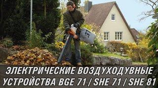 Электрический пылесос воздуходувка STIHL SHE 71