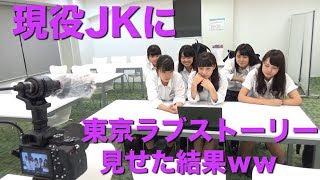 現役JKに東京ラブストーリーを見せた結果wwwww