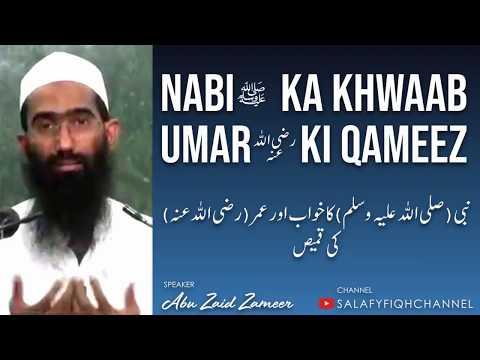 Nabi (صلى الله عليه وسلم) Ka Khwaab Aur Umar (رضي الله عنه) Ki Qameez | Abu Zaid Zameer
