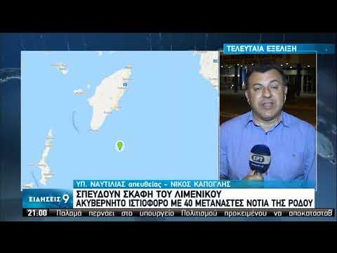 Επιχείρηση διάσωσης μεταναστών σε ακυβέρνητο σκάφος νότια της Ρόδου | 27/08/2020 | ΕΡΤ