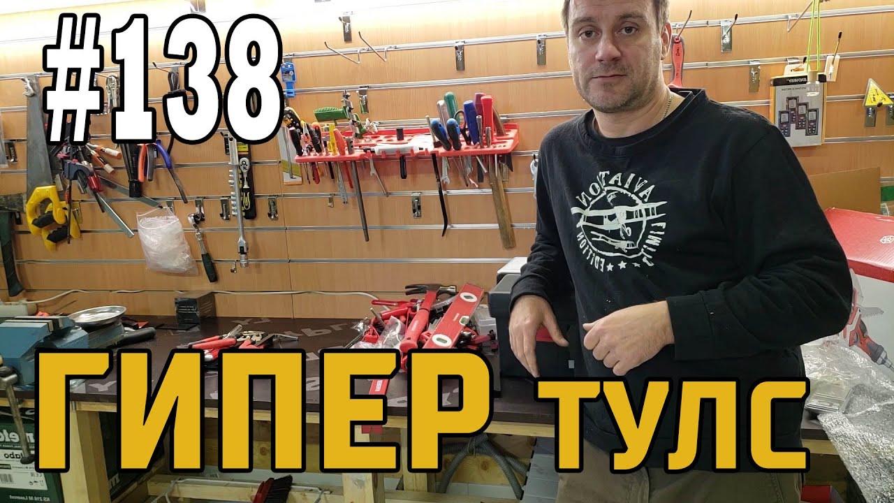 ГИПЕР тулс или HYPER Алексея Земскова