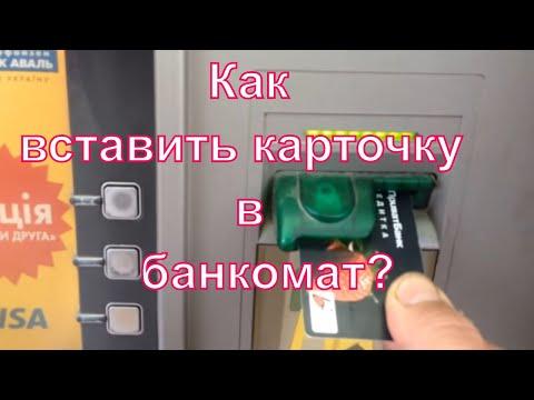 Как вставлять карточку в банкомат.