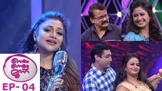 Onnum Onnum Moonu Season 3 | Ep 04 - Rimi with Bhramanam Team..! | Mazhavil Manorama