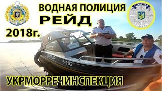 ВОДНАЯ ПОЛИЦИЯ  Meeting with the water police
