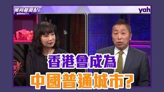 香港會成為中國一個普通城市?罷韓讓台灣司法解釋會轉彎?【Live】風向龍鳳配