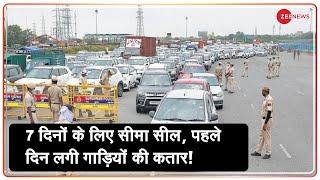 एक हफ़्ते के लिए Delhi Borders Seal, देखिए पहले ही दिन का माहौल | Delhi News | Zee LIVE Report