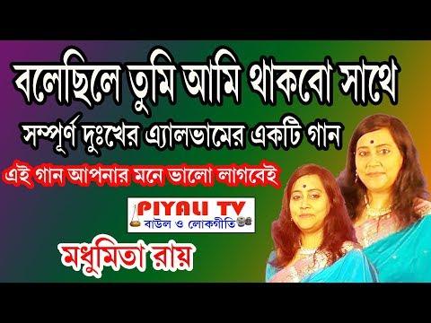 বলেছিলে তুমি আমি থাকবো সাথে , By Madhumita Roy, ভবা পাগলা অ্যাওয়ার্ড প্রাপ্ত শিল্পী
