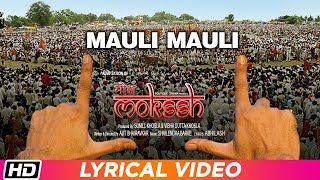 Mauli Mauli | Lyrical Video | Mokssh | Shailendra Barve