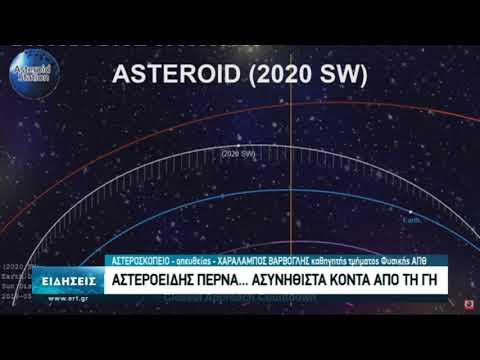 Διέλευση αστεροειδή κοντά στη Γη | 24/09/2020 | ΕΡΤ