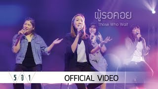 Jariya Moongwattana - ผู้รอคอย |Those Who Wait [Official Music Video]
