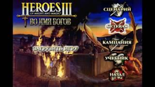 Герои Меча и Магии 3 Во Имя Богов & Heroes Of Might And Magic III / прохождение часть 4