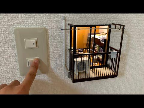 Δωμάτιο μινιατούρα μέσα σε... τοίχο