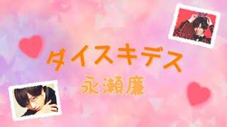 ダイスキデス永瀬廉KiS-My-Ft2
