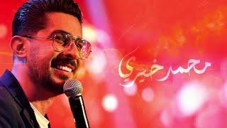 تحميل اغاني Mouhamad Khairy - Istaz El Gharam / محمد خيري - إستاذ الغرام MP3