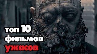 Топ фильмов ужасов
