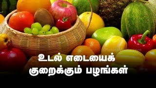 Fruits for Weight Loss - tips in Tamil