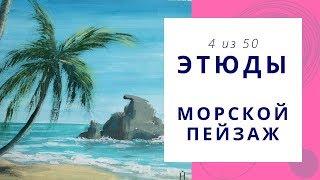 4️⃣ МОРСКОЙ ПЕЙЗАЖ (гуашь). Серия «50 этюдов»